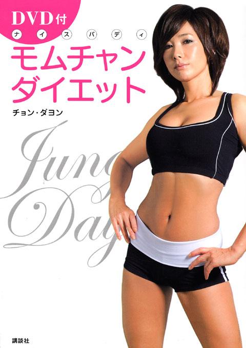 DVD付 モムチャンダイエット