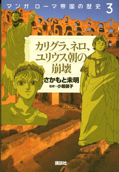 マンガ ローマ帝国の歴史(3) カリグラ、ネロ、ユリウス朝の崩壊