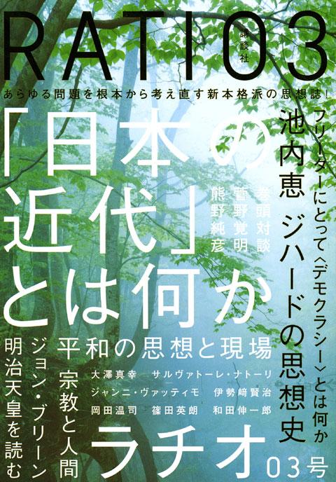 別冊「本」ラチオ 〇三号