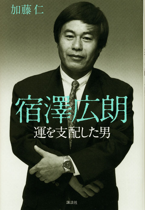 宿澤広朗 運を支配した男