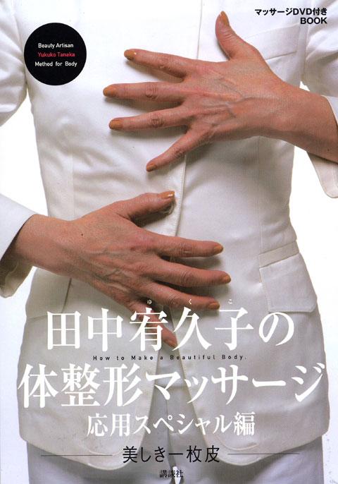 田中宥久子の体整形マッサージ DVDブック 応用スペシャル編