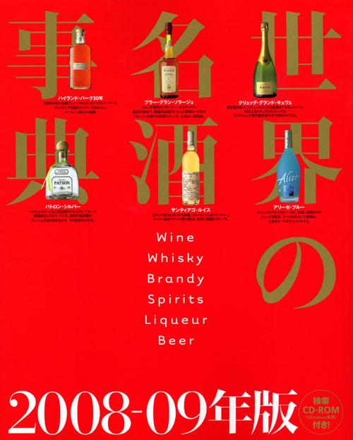 検索CD-ROM付き 世界の名酒事典 2008-09年版