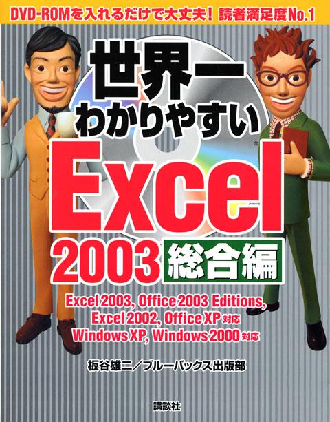 世界一わかりやすいExcel2003総合編
