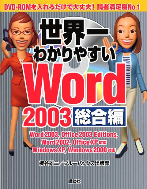 世界一わかりやすい Word 2003 総合編
