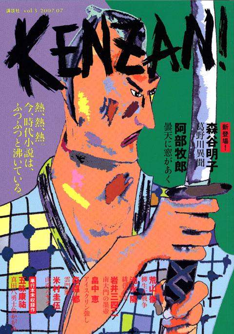 KENZAN! vol.3