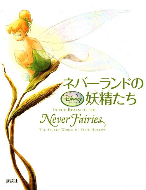 ディズニー フェアリーズ ネバーランドの妖精たち