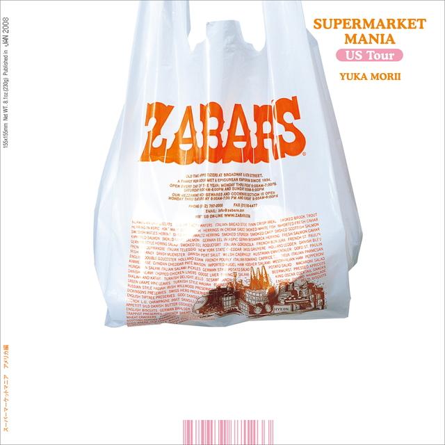 スーパーマーケットマニア ~アメリカ編~