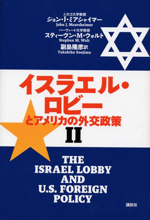イスラエル・ロビーとアメリカの外交政策