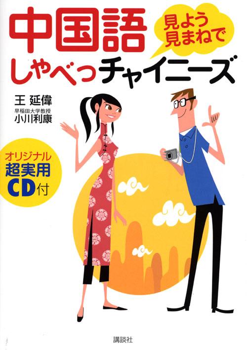 中国語 見よう見まねでしゃべっチャイニーズ オリジナル超実用CD付