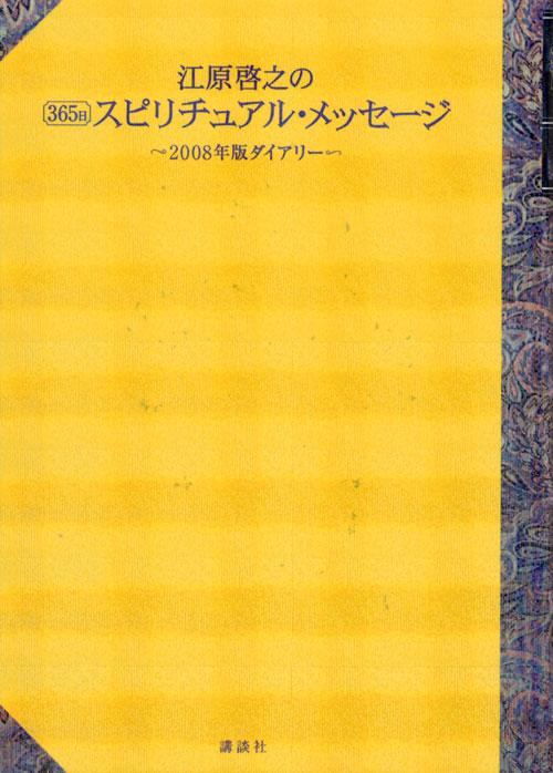 江原啓之の365日 スピリチュアル・メッセージ ~2008年版ダイアリー~