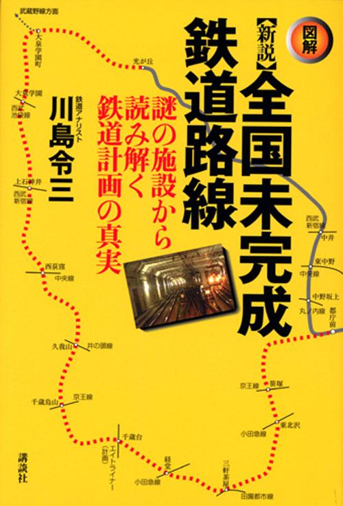 <図解> 新説 全国未完成鉄道路線 謎の施設から読み解く