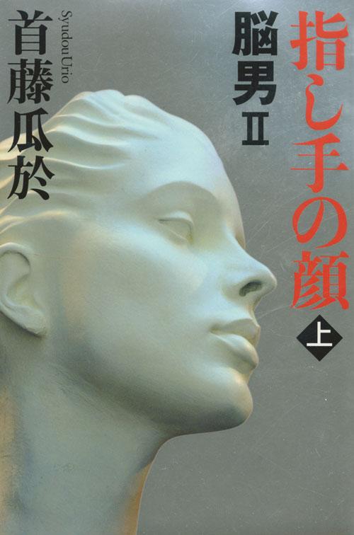 指し手の顔 脳男 2 (上)
