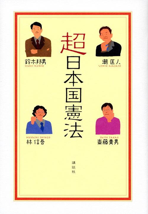 超日本国憲法