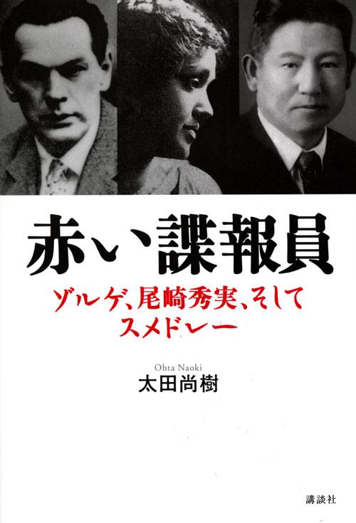 赤い諜報員 ゾルゲ、尾崎秀実、そしてスメドレー