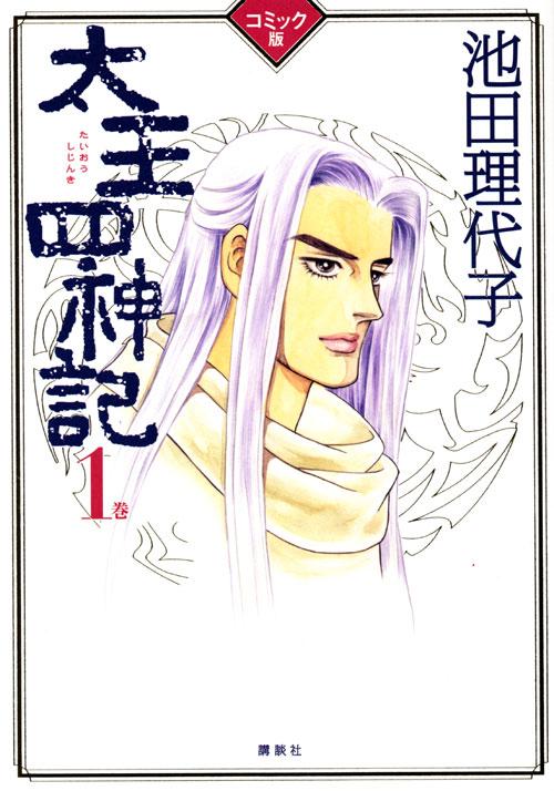 コミック版 太王四神記 1巻