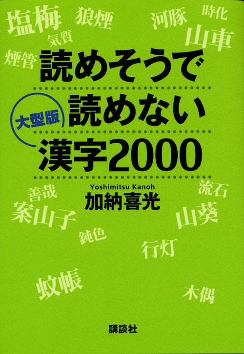 大型版 読めそうで読めない漢字2000
