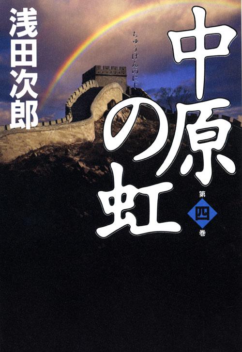 中原の虹 第四巻
