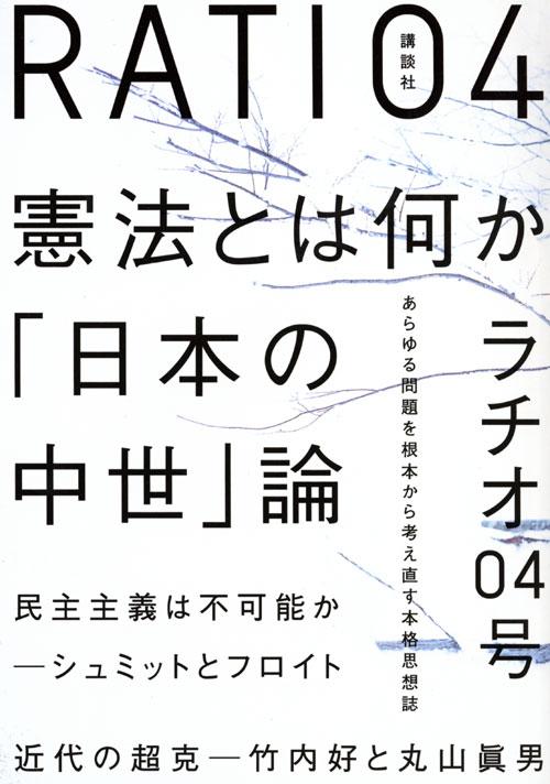 別冊「本」ラチオ 〇四号