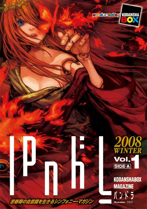 パンドラ Vol.1 SIDE-A