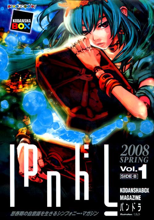 パンドラ Vol.1 SIDE-B