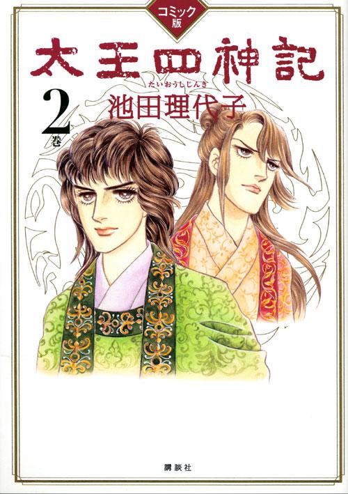 コミック版 太王四神記 2巻