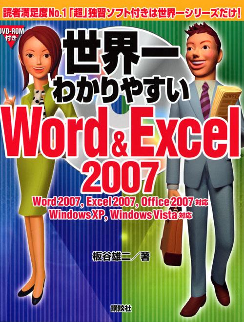 世界一わかりやすいWord & Excel 2007