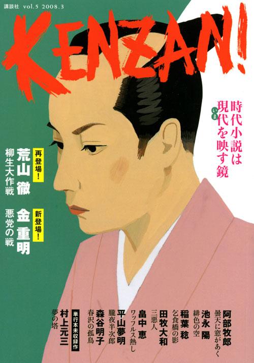 KENZAN! vol.5