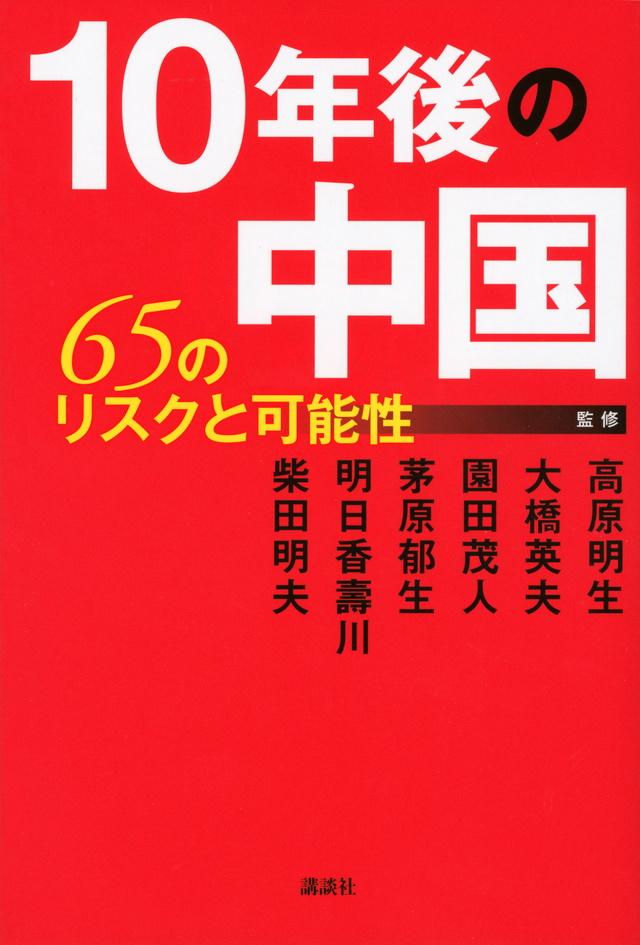 10年後の中国 65のリスクと可能性