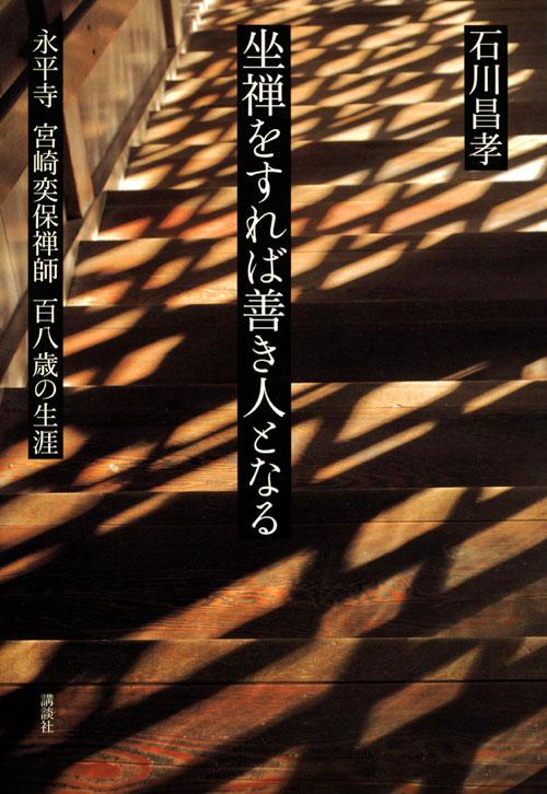 坐禅をすれば善き人となる 永平寺 宮崎奕保禅師 百八歳の生涯