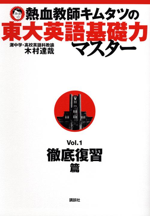 熱血教師キムタツの東大英語基礎力マスター Vol.1徹底復習篇
