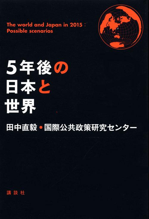 5年後の日本と世界