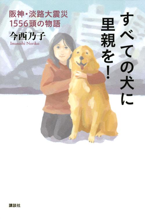 すべての犬に里親を! 阪神・淡路大震災 1556頭の物語