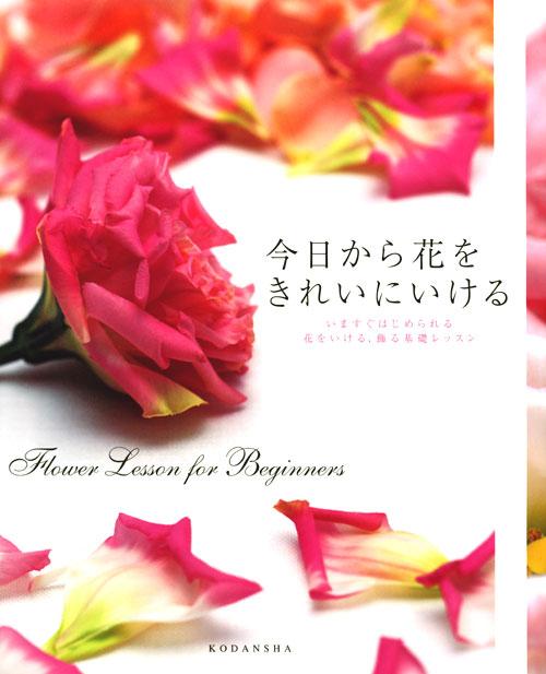 今日から花をきれいにいける Flower Lesson