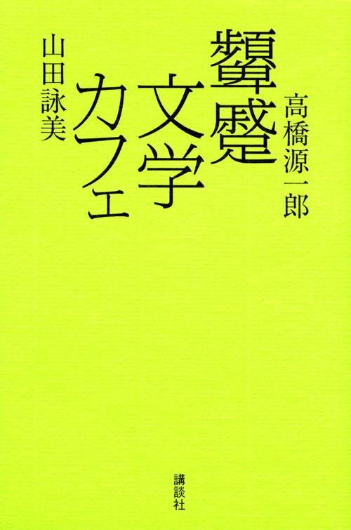 顰蹙 文学カフェ