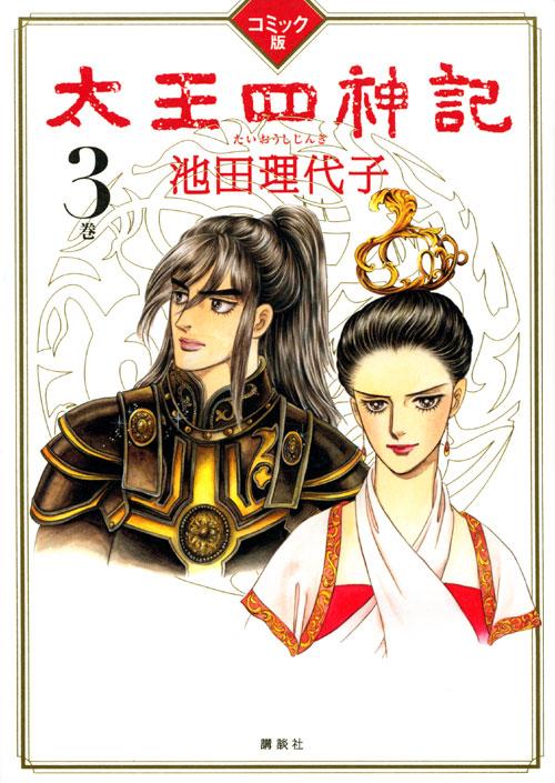コミック版 太王四神記 3巻