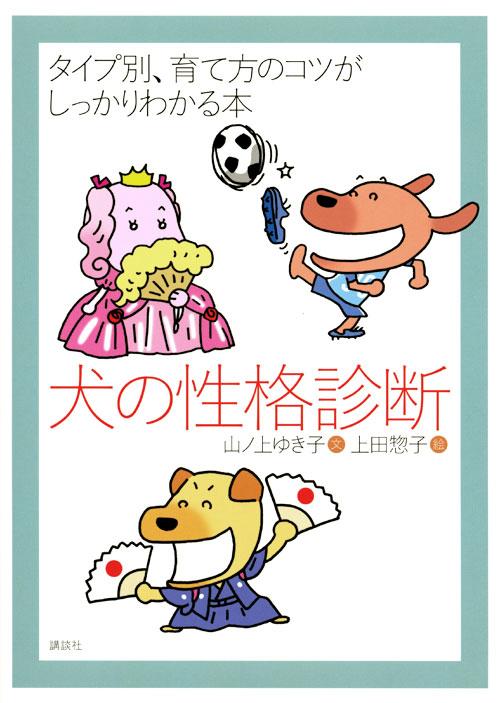 犬の性格診断 タイプ別、育て方のコツがしっかりわかる本