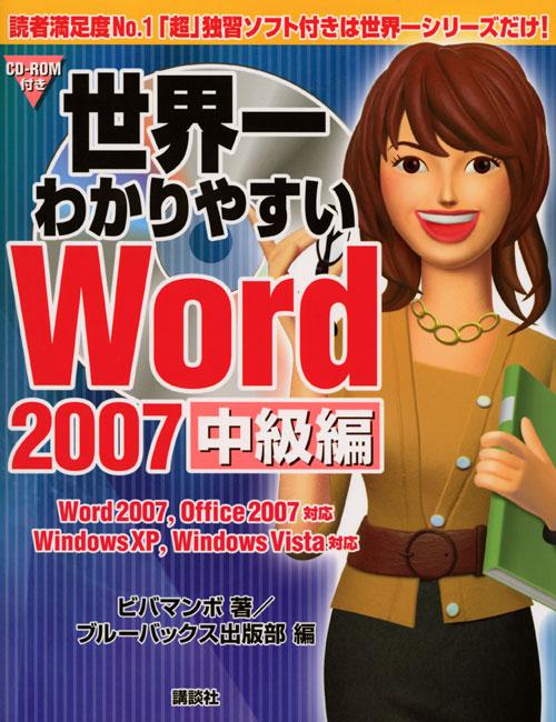 世界一わかりやすいWord 2007 中級編
