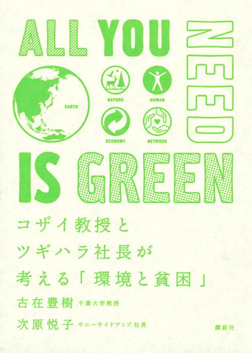 ALL YOU NEED IS GREEN コザイ教授とツギハラ社長が考える「環境と貧困」