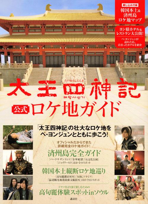 太王四神記 公式ロケ地ガイド