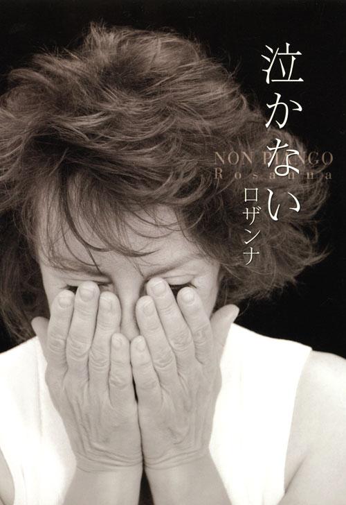 泣かない~ロザンナ 40年目の履歴書
