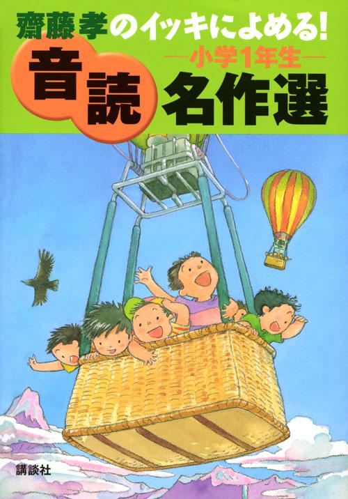 音読名作選 小学1年生
