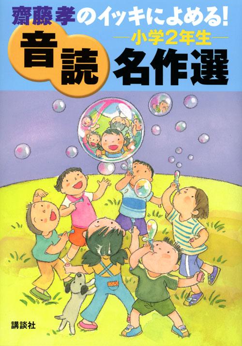 音読名作選 小学2年生