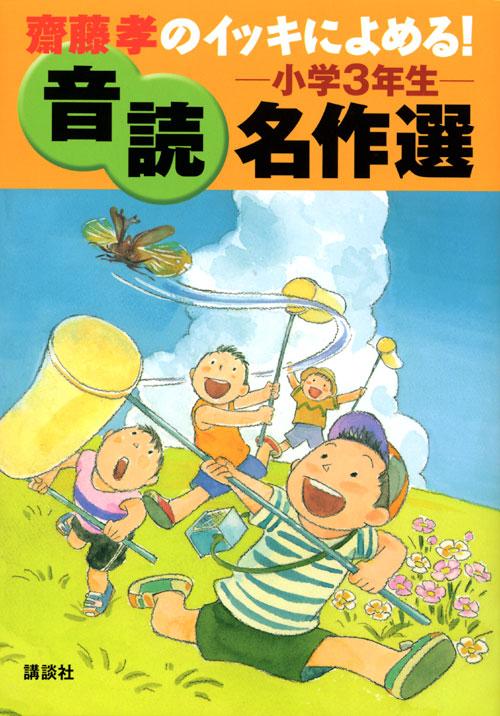 音読名作選 小学3年生