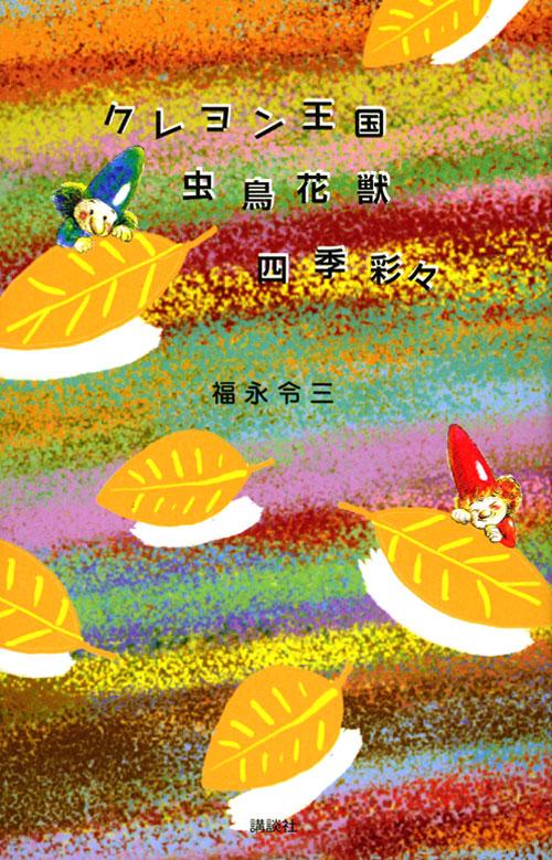 クレヨン王国虫鳥花獣四季彩々