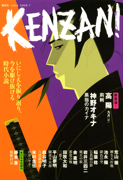 KENZAN! vol.6