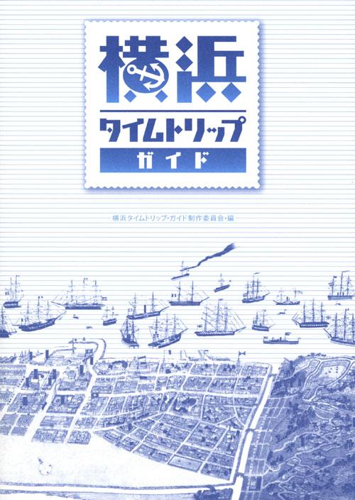 横浜タイムトリップ・ガイド