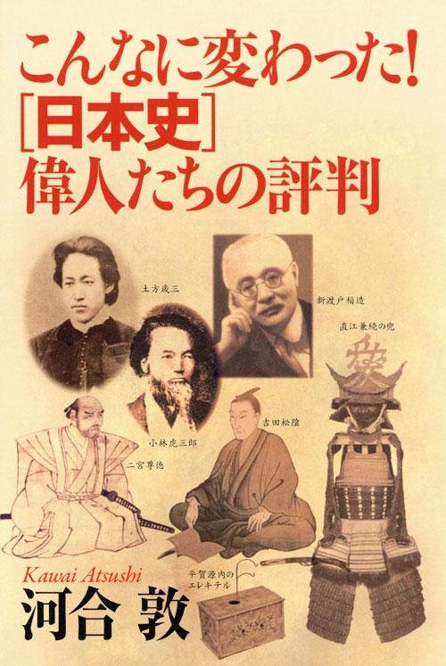 こんなに変わった! [日本史]偉人たちの評判