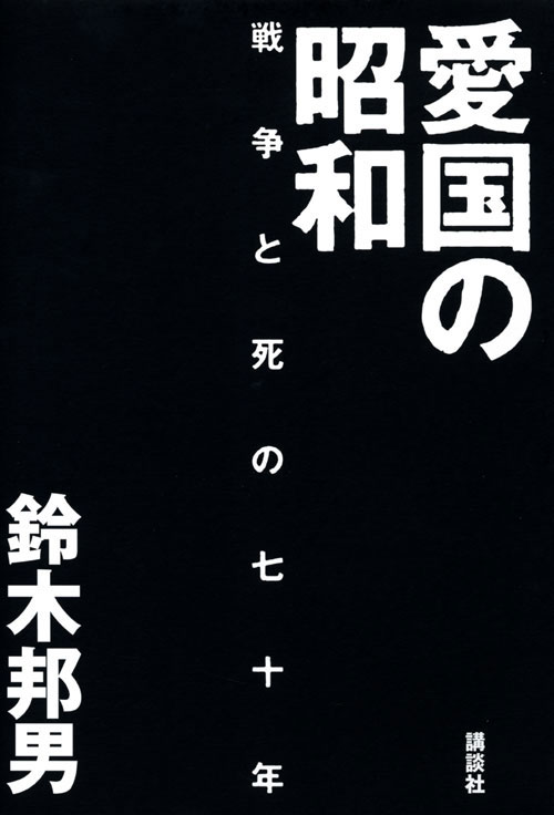 愛国の昭和 戦争と死の七十年
