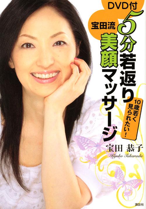 DVD付5分若返り宝田流美顔マッサージ