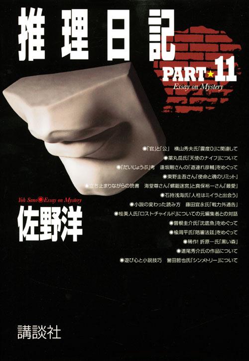 推理日記PART11
